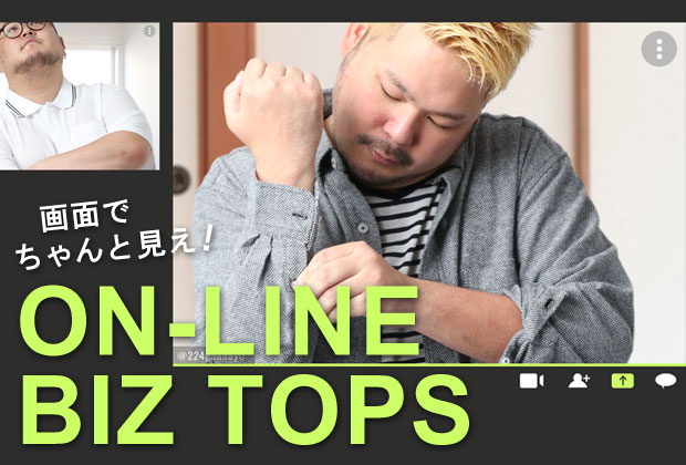 online_biz_tops